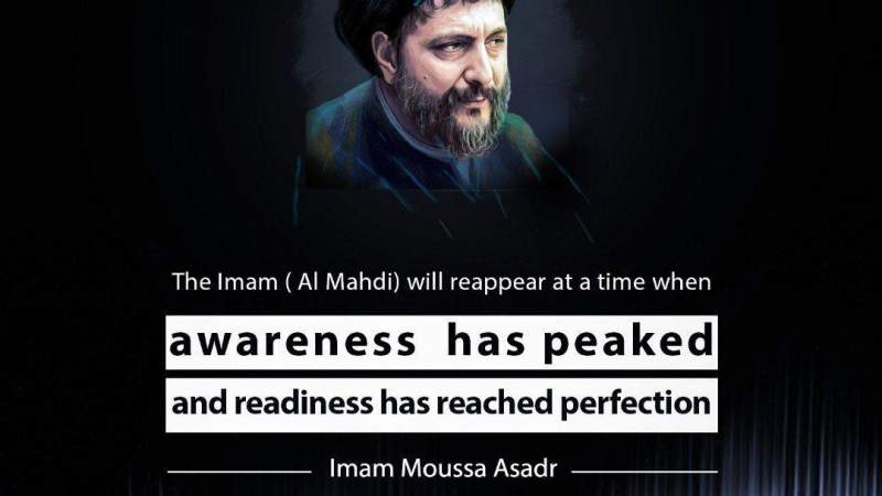 The Imam will reappear at a time when awareness has peaked and readiness has reached perfection