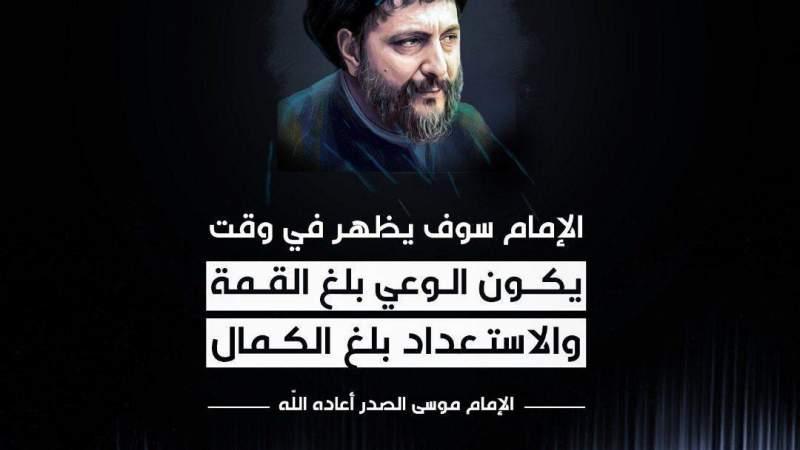 الإمام سوف يظهر في وقت يكون الوعي بلغ القمة والاستعداد بلغ الكمال